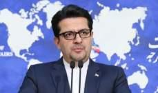 خارجية إيران: بومبيو بوق الغطرسة والخداع والإساءة بلسان الغضب والجهل والتطرف