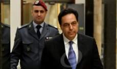 الشرق الاوسط: فوشيه أبلغ دياب بأن باريس مستعدة لاستقباله في موعد يحدده الأخير