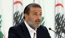فادي سعد: لا قيامة للبنان من دون حياد والسلاح غير الشرعي هو أكبر أذى له ونحن بلد منهوب