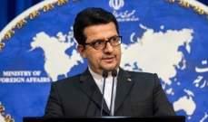 خارجية إيران دانت تدخلات أميركا بالشؤون الصينية: ندعم بالكامل سياسة الصين الموحدة