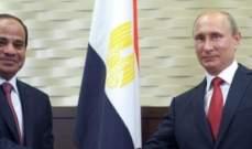 """لقاء بين بوتين والسيسي على هامش القمة """"روسيا - إفريقيا"""" في سوتشي"""