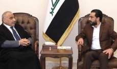 عبد المهدي والحلبوسي أكدا أهمية حفظ مصالح العراق وسيادته ورفض التدخل بشؤونه