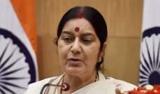 وفاة وزيرة الخارجية الهندية السابقة سوشما سواراج عن 67 عاما