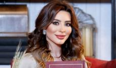 """ميراي زيادة تطلق كتابها الأول بعنوان """"أثر تبييض الاموال على العلاقات الدبلوماسية"""""""