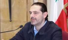 مصادر مقربة من الحريري للـOTV: الاعتذار لا يزال من ضمن الخيارات المطروحة