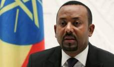 شركة سعودية تستعد لتنفيذ مشروع كبير في إثيوبيا