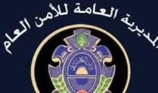 الأمن العام أشرف على استلام مادة المازوت وواكب توزيعها