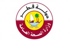 """الصحة القطرية: تسجيل حالة وفاة و450 إصابة جديدة بـ""""كورونا"""" و477 حالة شفاء"""