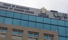 """الخارجية الفلسطينية تُطالب بتحرك دولي عاجل لحماية """"الأقصى"""""""