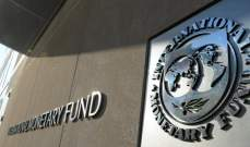 المجلس التنفيذي لصندوق النقد يوافق على دفعة مساعدات جديدة للأرجنتين