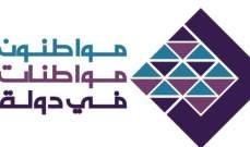 حركة مواطنون ومواطنات في دولة: مسكينة حكومة حسان دياب