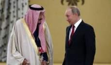 بوتين: التنسيق الروسي السعودي مهم لتأمين الاستقرار في الشرق الأوسط
