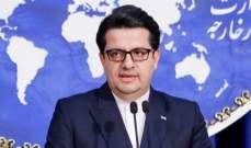 خارجية إيران: الحكومة في صنعاء شرعية وندين أي دخول ودور للدول الأجنبية في المنطقة