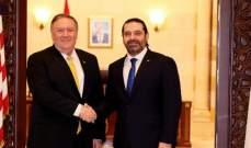 أوساط الشرق الأوسط: الحريري قد يطلب من بومبيو المساعدة لدفع البنتاغون إلى مواصلة دعم الجيش