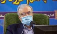 """وزير الصحة الإيراني: لقاح """"كورونا"""" الإيراني يدخل قريبا مرحلة الدراسات البشرية"""
