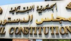 مصدر وزاري للـOTV: تعيين أعضاء المجلس الدستوري سيتم في أقرب فرصة