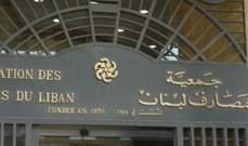جمعية المصارف: سنقوم بتحديد سعر الصرف اليومي للدولار بالتنسيق مع مصرف لبنان بإنتظار إنشاء وتشغيل نظام التداول الإلكتروني