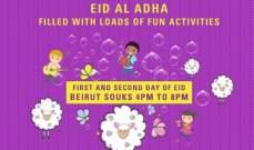 """""""سوليدير"""" تطلق إحتفالات عيد الأضحى في وسط بيروت وتفتتح القرية العالمية على الواجهة البحرية"""
