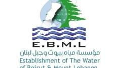 مؤسسة مياه بيروت وجبل لبنان تتمنى استثناء عدد من عامليها من تقييد حركة التنقل