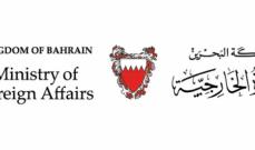 وزير خارجية البحرين: رفض العدوان على الدول العربية من أي جهة