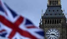 خارجية بريطانيا: نعمل مع شركائنا الدوليين لحماية الملاحة ودعم سيادة القانون الدولي