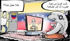 """مقاتلة """"سو-30"""" تعترض طائرة أميركية خرقت الأجواء الفنزويلية"""