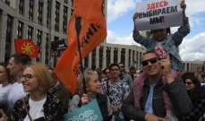 معارضو انتخابات بلدية موسكو يتظاهرون في شارع ساخاروف