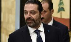 مصادر للمنار: الحريري يرفض نقل التوتر الى الحكومة