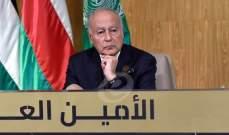 أبو الغيط: طهران مسؤولةعن دفع