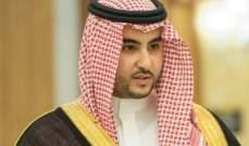 خالد بن سلمان: العلاقة بين السعودية والإمارات حجر الزاوية لأمن واستقرار المنطقة