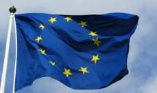 وزراء خارجية الاتحاد الأوروبي سيناقشون قضية نافالني الاثنين