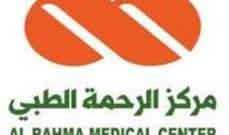 رئيس الجمعية الإسلامية للرعاية والانماء في شبعا نفى اقفال مستوصف الرحمة