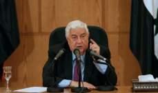 المعلم: الهدف من قانون قيصر الضغط على الشعب السوري في لقمة عيشه وحياته اليومية