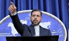 خارجية إيران: الإدارة الأميركية مسؤولة عن تداعيات أي خطوة حمقاء بظل الظروف الراهنة