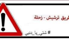قوى الأمن: طريق ترشيش - زحلة مقطوعة أمام جميع السيارات