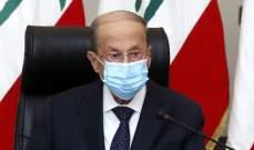 مصدر للأنباء: عون متمسك بنص الدستور وطلب الحريري أن يكون مطلق اليدين غير ممكن