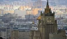 وزارة الخارجية الروسية تعلن طرد 20 دبلوماسيا تشيكيا