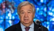 غوتيريس دعا 8 دول إلى المصادقة على معاهدة الحظر الشامل للتجارب النووية