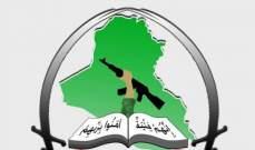 """""""عصائب أهل الحق"""" هددت باستهداف سفارة وقنصليات أميركا: عليها الخروج من العراق"""