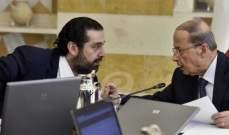 الشرق الاوسط:الحريري مع لقاء بعبدا شرط أن يقتصر على تحقيق المصالحة بين جنبلاط وأرسلان