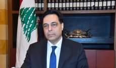 دياب: النزوح السوري يرخي بثقله على الاقتصاد اللبناني وبلغت كلفته نحو 46.5 مليار دولار