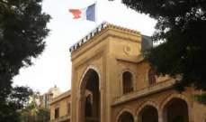 السفارة الفرنسية: باريس تشجع حكومة لبنان على إنجاز الإصلاحات الضرورية