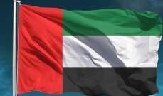 خارجية الامارات تستنكر الهجوم على معملين لشركة أرامكو في السعودية