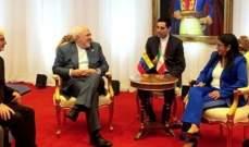 ظريف يبحث في كراكاس توطيد العلاقات مع فنزويلا