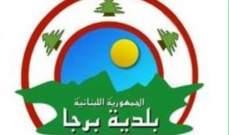 بلدية برجا: لا اصابات جديدة مشخصة مخبريا اليوم