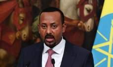 رئيس الوزراء الإثيوبي: العمليات العسكرية في إقليم تيغراي اكتملت وتوقفت