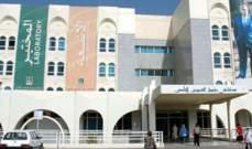 مستشفى بيروت الحكومي: شفاء 13 مصابا وإخراج 7 إلى الحجر المنزلي