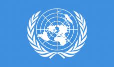 النشرة تحصل على إعلان الأمم المتحدة بالذكرى 75: عالمنا ليس العالم الذي توخاه مؤسسونا