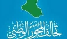 تحالف المحور الوطني يعلق عضويته في البرلمان العراقي
