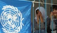 """""""الاونروا"""" امام استحقاق تجديد ولايتها في الامم المتحدة.. وهواجس العجز المالي"""
